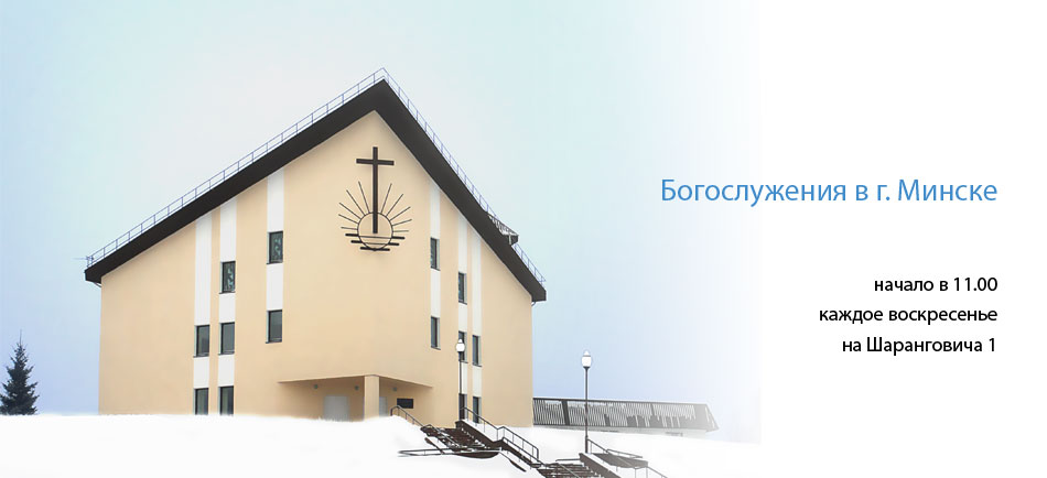В Минске Новоапостольская церковь находится по адресу Шаранговича 1